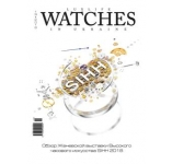 Watches in Ukraine Luxe Life #19/2018