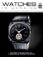 Watches in Ukraine Luxe Life №11/2016