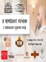 III-й Чемпионат Украины по медленному курению сигар
