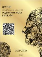 Годинник року в Україні 2018