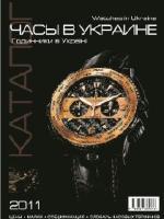 Catalogue Watches in Ukraine 2011