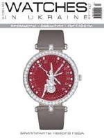 Watches in Ukraine Luxe Life #4/2013