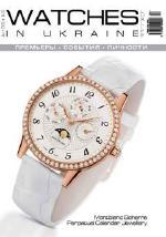 Watches in Ukraine Luxe Life #4/2014