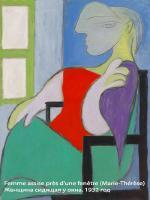 Жизнь, любовь, сексуальность, судьба и смерть  Pablo Picasso